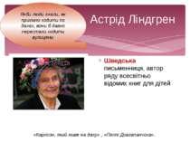 Астрід Ліндгрен Шведська письменниця, автор ряду всесвітньо відомих книг для ...