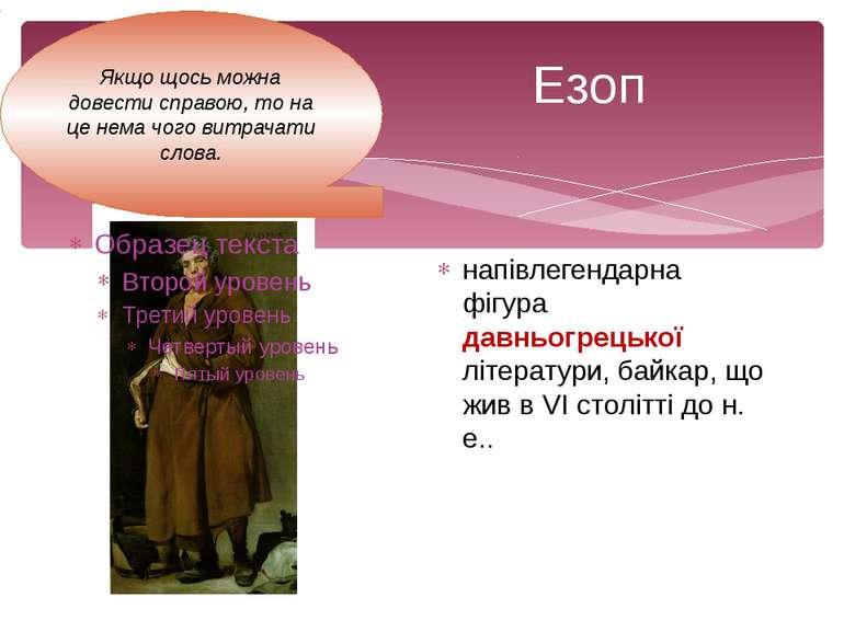 Езоп напівлегендарна фігура давньогрецької літератури, байкар, що жив в VI ст...