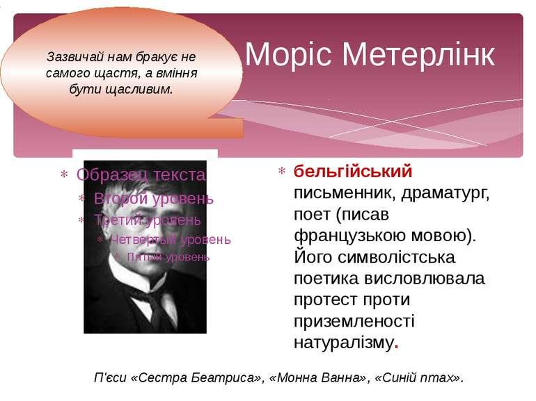 Моріс Метерлінк бельгійський письменник, драматург, поет (писав французькою м...