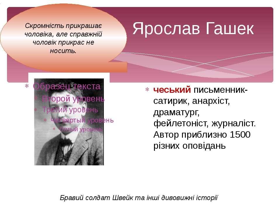 Ярослав Гашек чеський письменник-сатирик, анархіст, драматург, фейлетоніст, ж...
