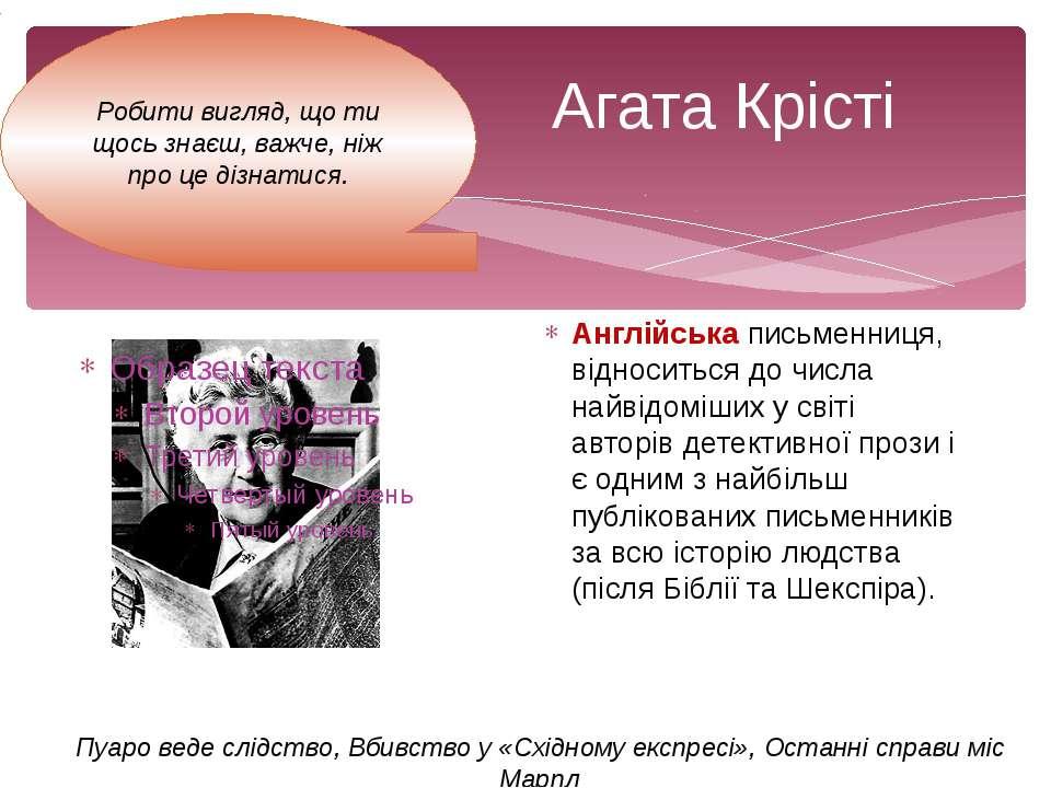 Агата Крісті Англійська письменниця, відноситься до числа найвідоміших у світ...