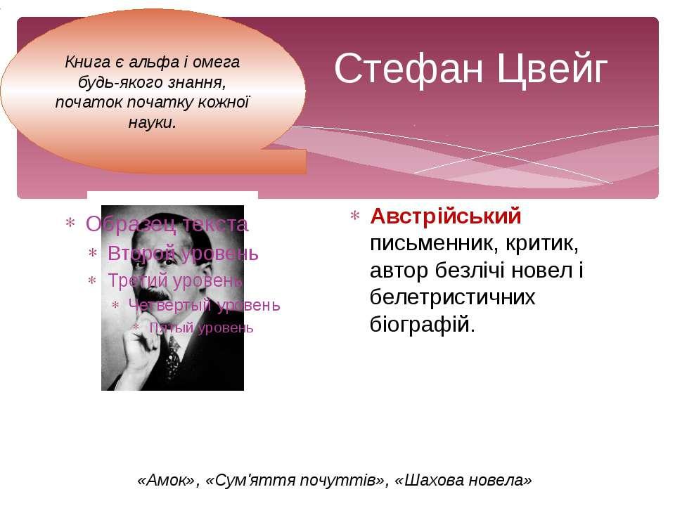 Стефан Цвейг Австрійський письменник, критик, автор безлічі новел і белетрист...