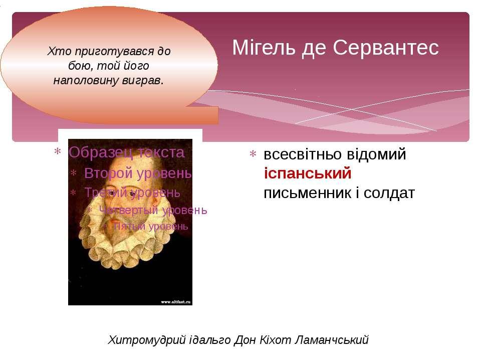 Мігель де Сервантес всесвітньо відомий іспанський письменник і солдат Хитрому...