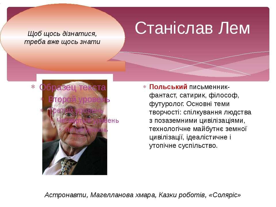 Станіслав Лем Польський письменник-фантаст, сатирик, філософ, футуролог. Осно...