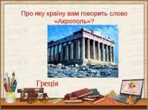 Про яку країну вам говорить слово «Акрополь»? Греція