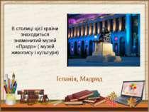 В столиці цієї країни знаходиться знаменитий музей «Прадо» ( музей живопису і...