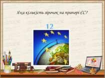Яка кількість зірочок на прапорі ЄС? 12