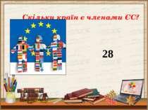 Скільки країн є членами ЄС? 28