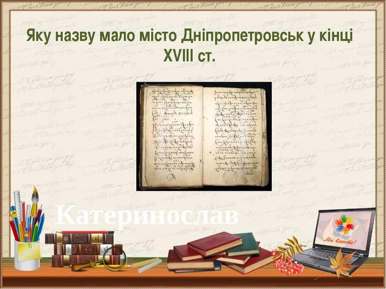 Яку назву мало місто Дніпропетровськ у кінці XVIII ст. Катеринослав