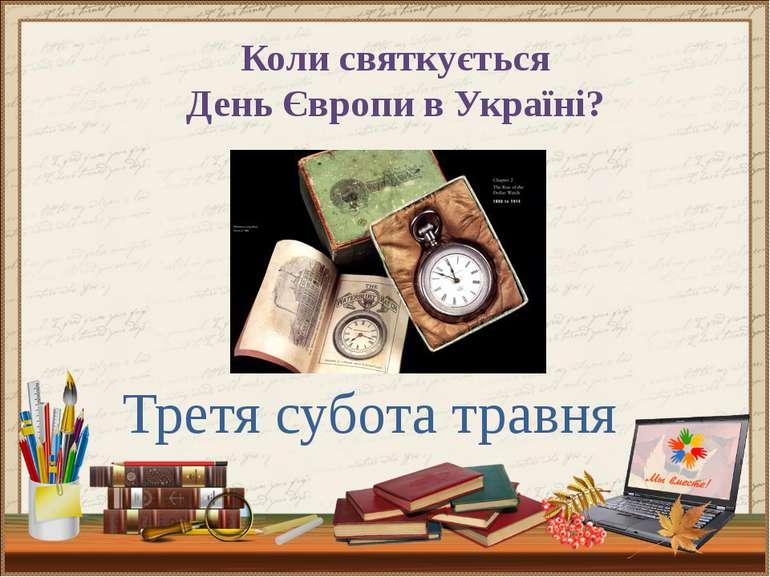 Коли святкується День Європи в Україні? Третя субота травня
