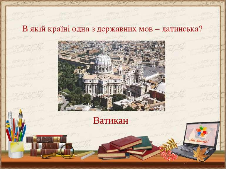 В якій країні одна з державних мов – латинська? Ватикан