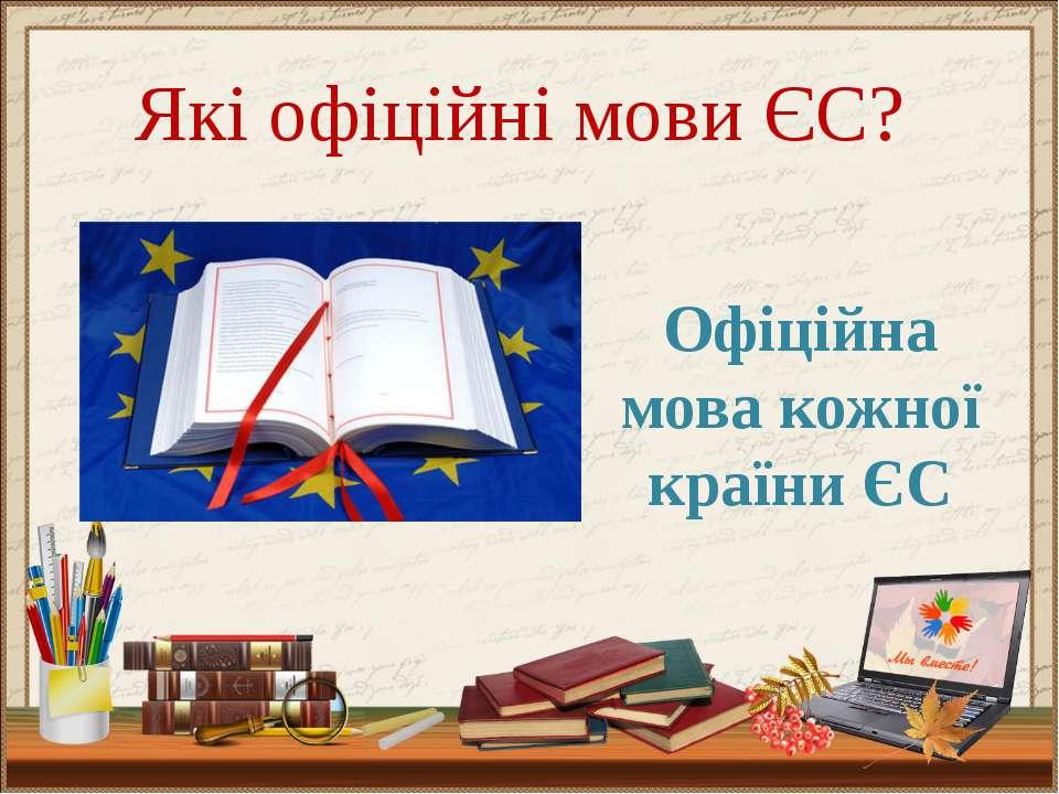 Офіційна мова кожної країни ЄС Які офіційні мови ЄС?