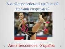 З якої європейської країни цей відомий спортсмен? Анна Бессонова -Україна