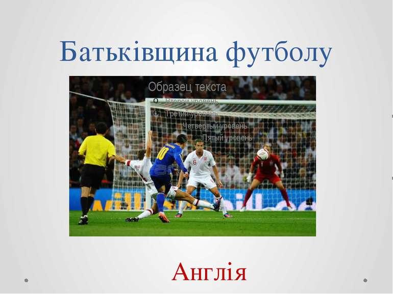 Батьківщина футболу Англія