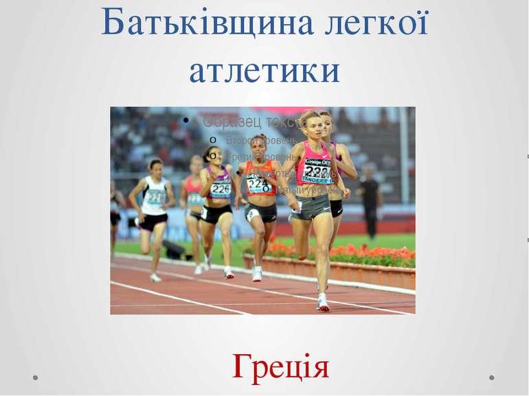 Батьківщина легкої атлетики Греція