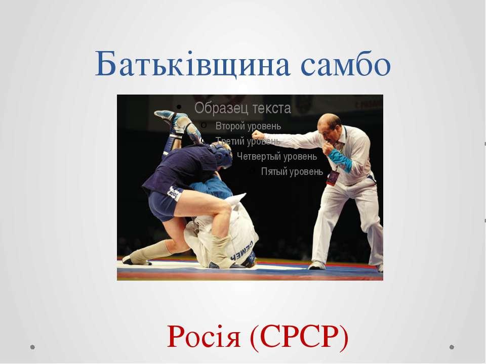 Батьківщина самбо Росія (СРСР)