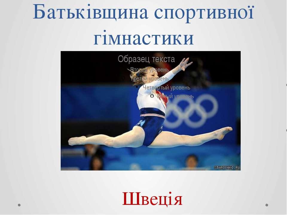Батьківщина спортивної гімнастики Швеція