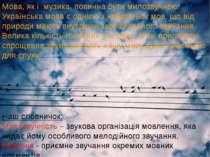 Мова, як і музика, повинна бути милозвучною! Українська мова є однією з небаг...