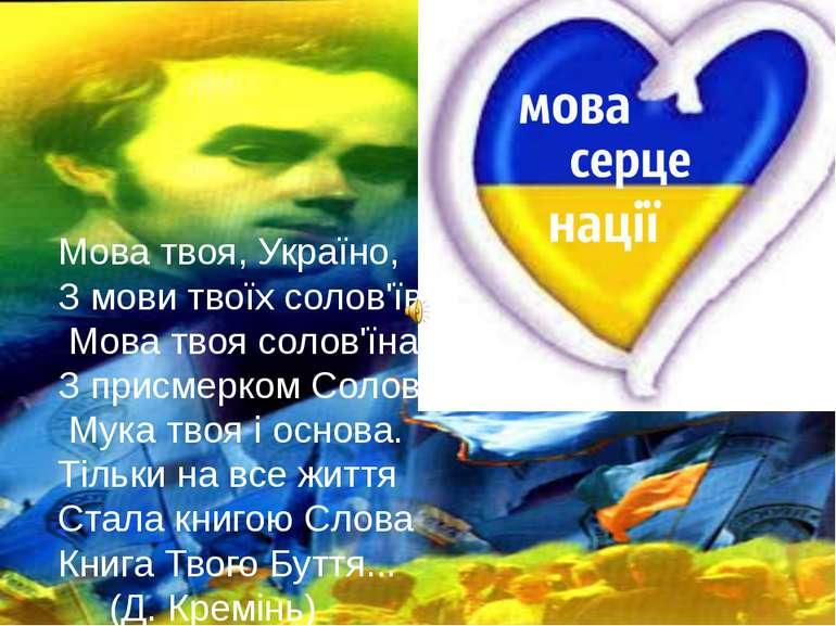 Мова твоя, Україно, З мови твоїх солов'їв. Мова твоя солов'їна З присмерком С...
