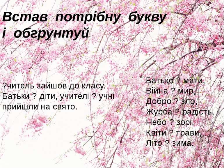 Батько ? мати, Війна ? мир, Добро ? зло, Журба ? радість, Небо ? зорі, Квіти ...