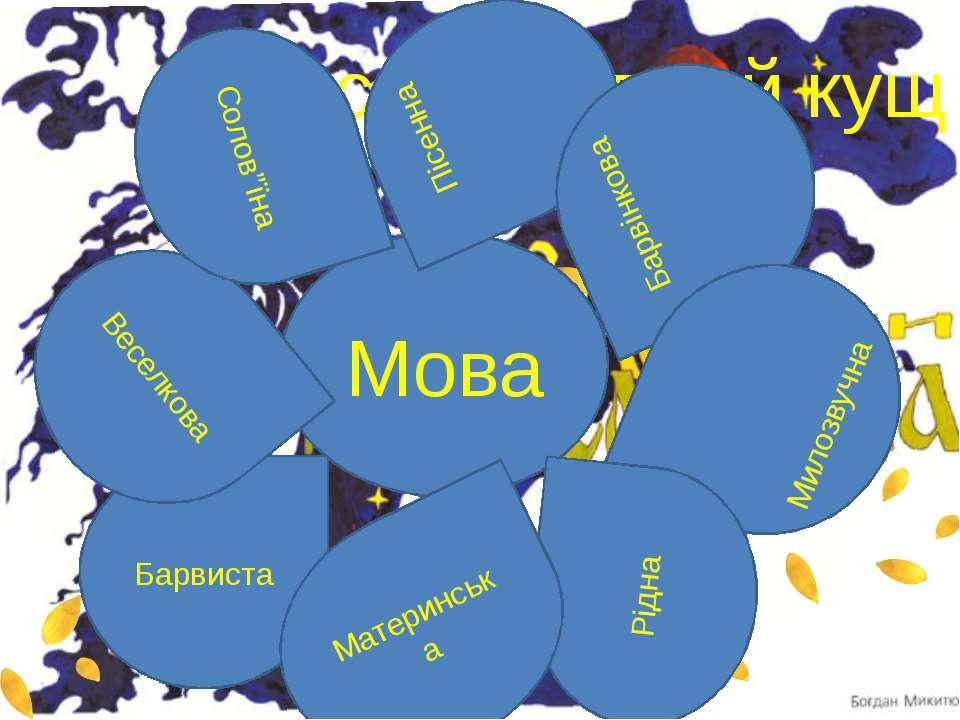"""Асоціативний кущ Барвиста Мова Веселкова Солов""""їна Пісенна Барвінкова Милозву..."""