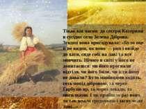 Тікав він часом до сестри Катерини в сусіднє село Зелена Діброва. Згодом вона...