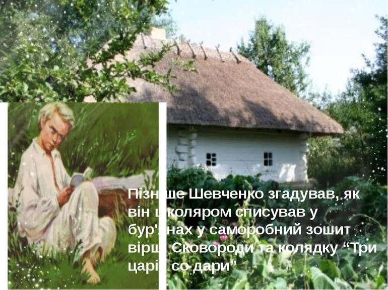 Пізніше Шевченко згадував, як він школяром списував у бур'янах у саморобний з...