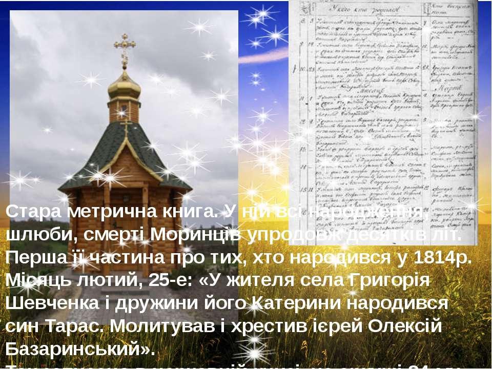 Стара метрична книга. У ній всі народження, шлюби, смерті Моринців упродовж д...