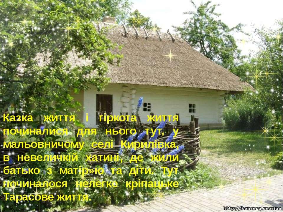 Казка життя і гіркота життя починалися для нього тут, у мальовничому селі Кир...