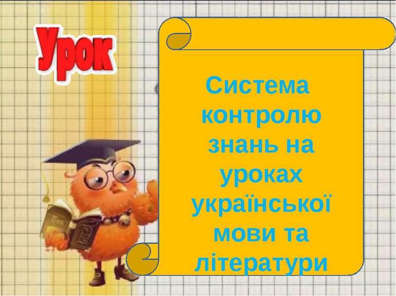 Система контролю знань на уроках української мови та літератури
