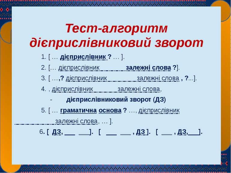 Тест-алгоритм дієприслівниковий зворот 1. [ …дієприслівник?… ]. 2. […дієприсл...