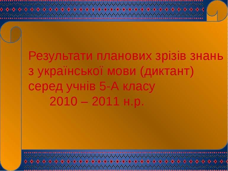 Результати планових зрізів знань з української мови (диктант) серед учнів 5-А...