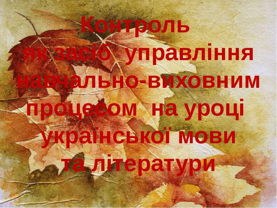Контроль як засіб управління навчально-виховним процесом на уроці української...