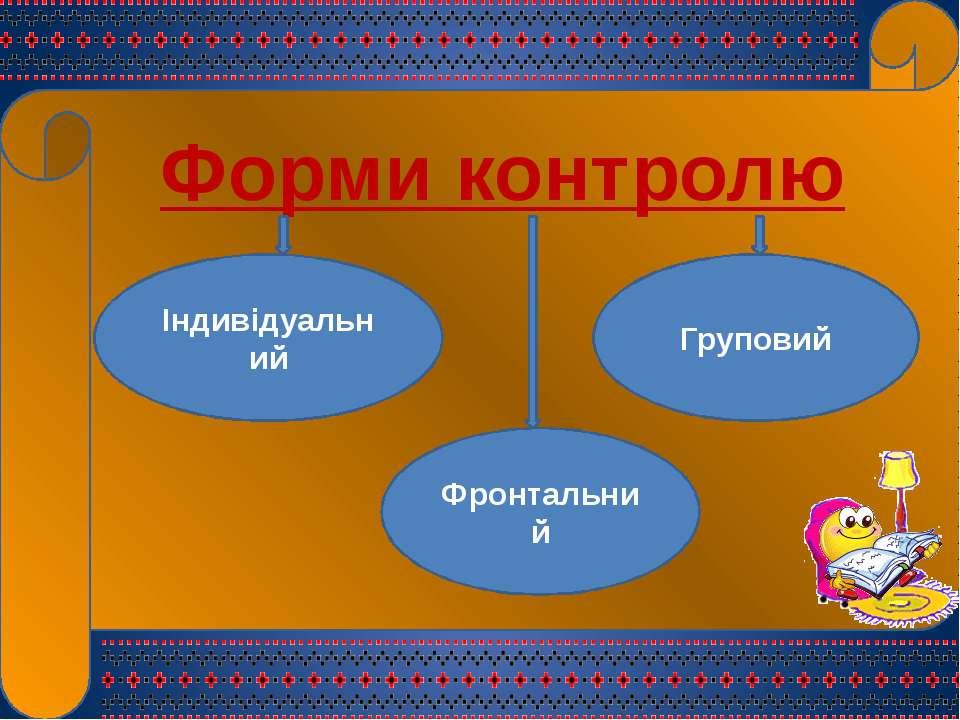 Форми контролю Індивідуальний Фронтальний Груповий
