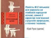 Повість М.Стельмаха вся виросла на глибокій народній основі, самий її характе...