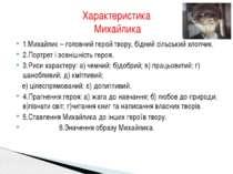 1.Михайлик – головний герой твору, бідний сільський хлопчик. 2.Портрет і зовн...