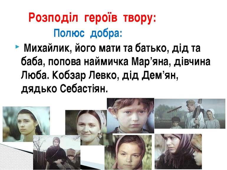 Полюс добра: Михайлик, його мати та батько, дід та баба, попова наймичка Мар'...