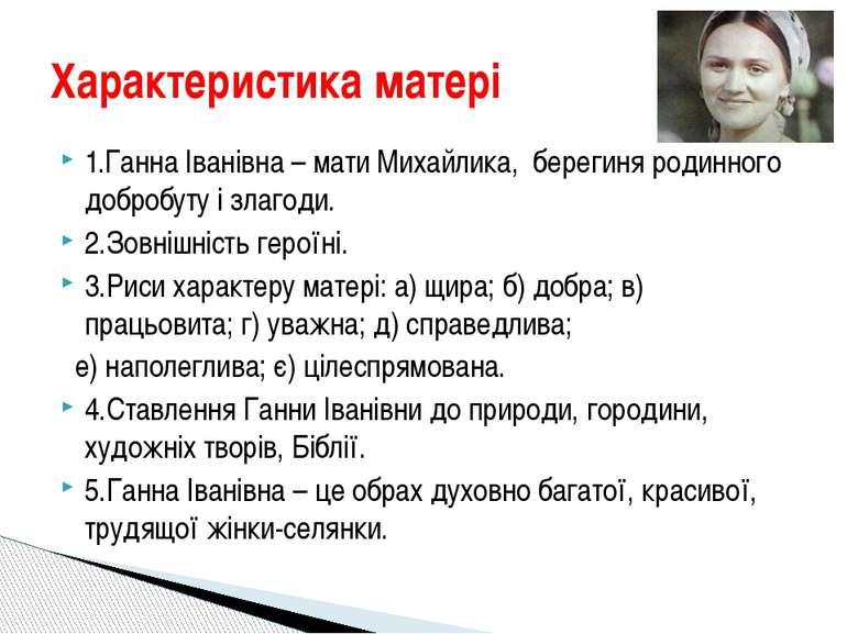 1.Ганна Іванівна – мати Михайлика, берегиня родинного добробуту і злагоди. 2....