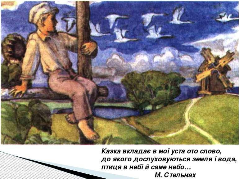 Казка вкладає в мої уста ото слово, до якого дослуховуються земля і вода, пти...