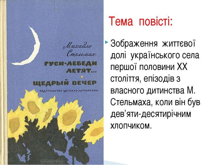 Зображення життєвої долі українського села першої половини ХХ століття, епізо...