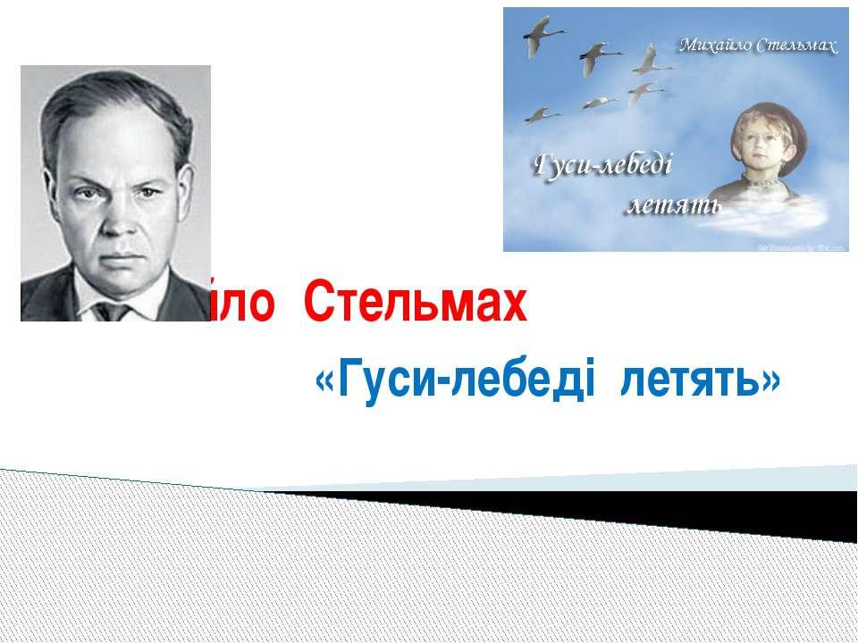 Михайло Стельмах «Гуси-лебеді летять»