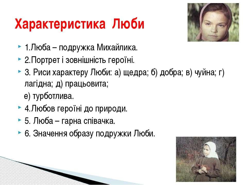 1.Люба – подружка Михайлика. 2.Портрет і зовнішність героїні. 3. Риси характе...