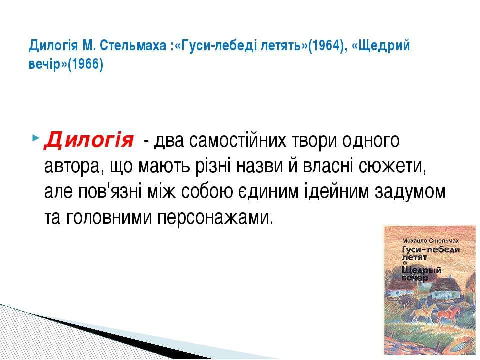 Дилогія - два самостійних твори одного автора, що мають різні назви й власні ...