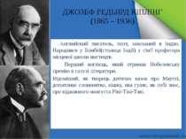 ДЖОЗЕФ РЕДЬЯРД КІПЛІНГ (1865 – 1936) Английский писатель, поэт, закоханий в І...