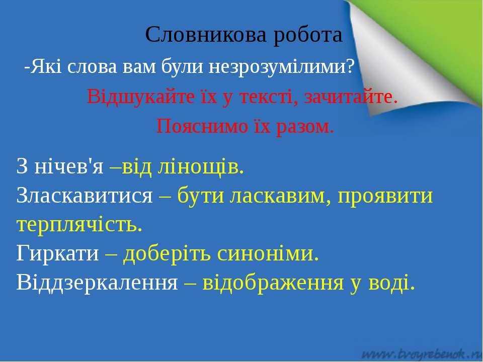 Словникова робота -Які слова вам були незрозумілими? Відшукайте їх у тексті, ...