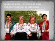Українська пісня – це бездонна душа українського народу, це його слава. О. До...
