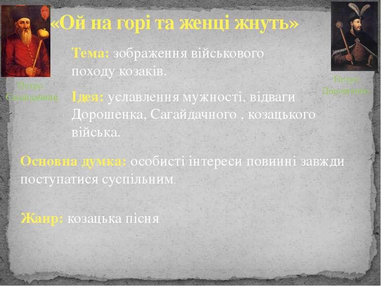 «Ой на горі та женці жнуть» Петро Сагайдачний. Петро Дорошенко. Тема: зображе...