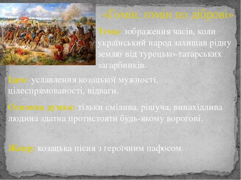 «Гомін, гомін по діброві» Тема: зображення часів, коли український народ захи...