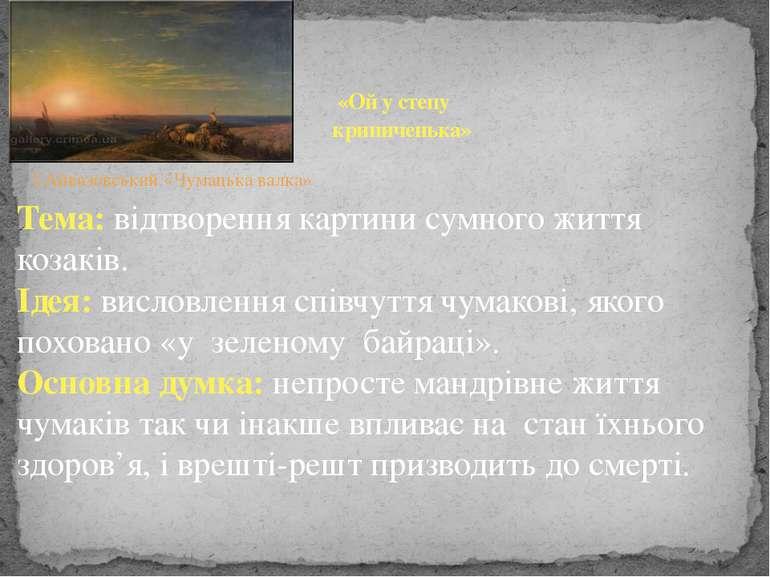 «Ой у степу криниченька» Тема: відтворення картини сумного життя козаків. Іде...