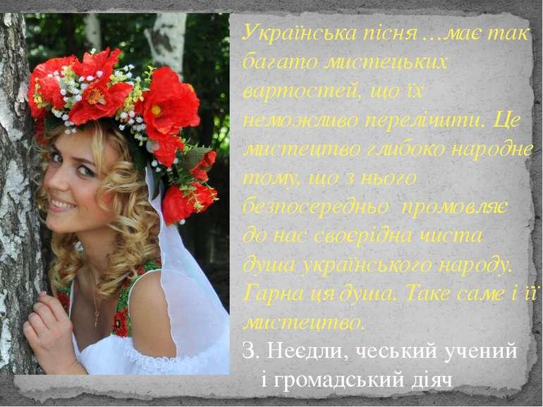 Українська пісня …має так багато мистецьких вартостей, що їх неможливо перелі...